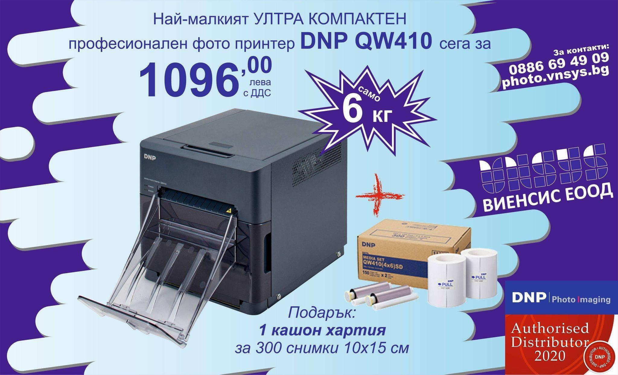Професионален фото принтер