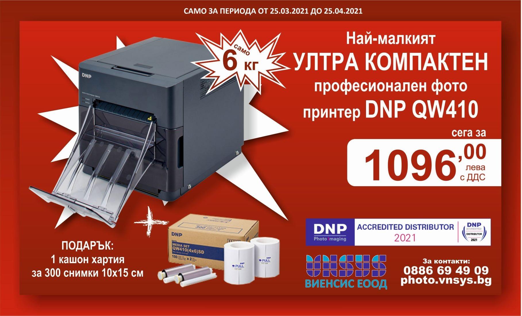 Photo printer