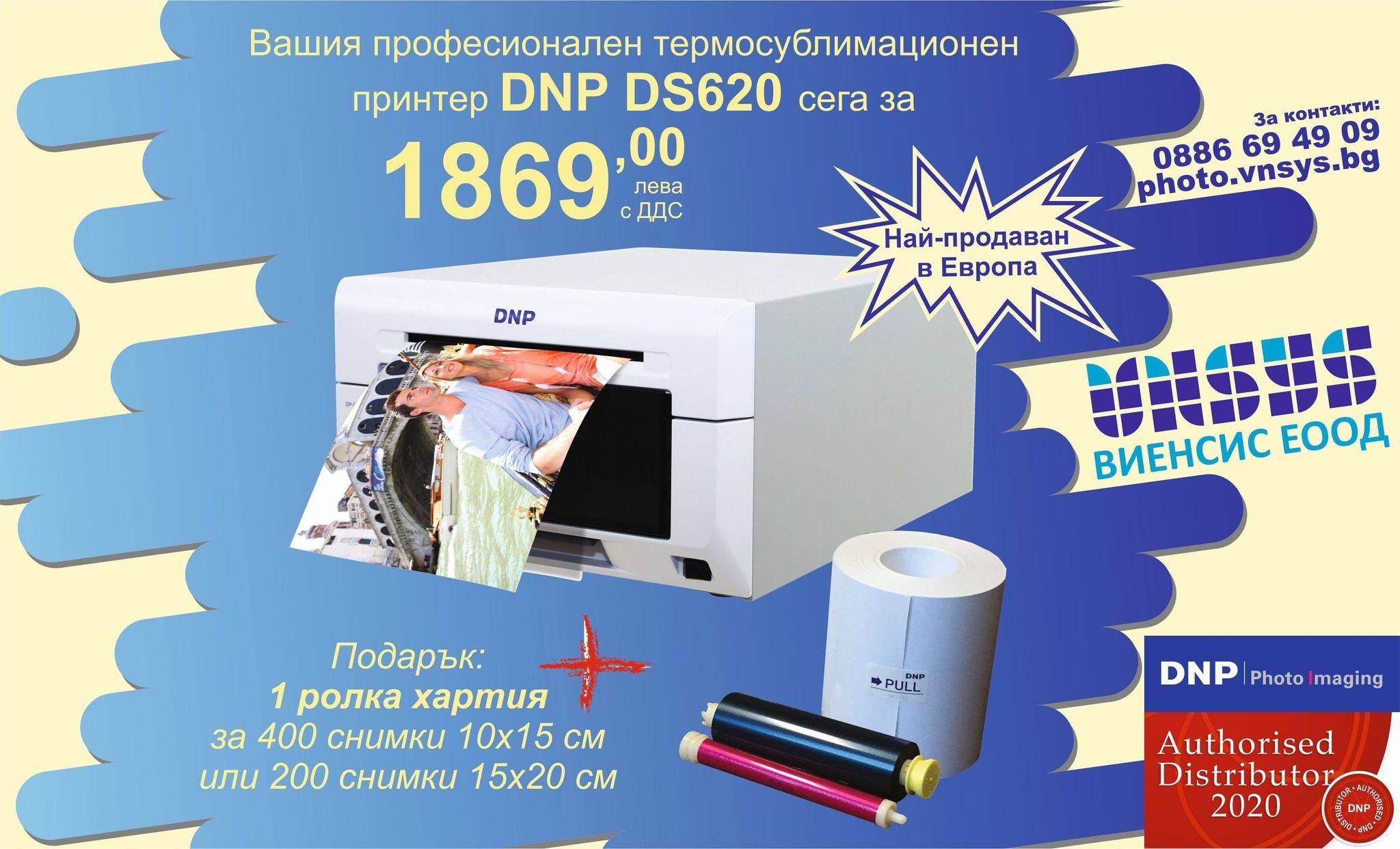 DNP DS620